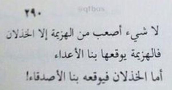 الخذلان Math Arabic Arabic Calligraphy
