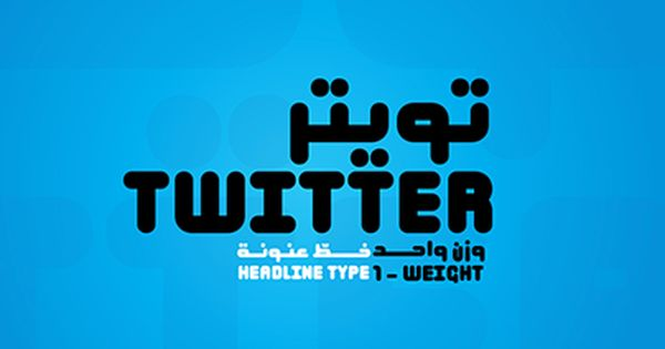 Check Out New Work On My Behance Portfolio Twitter Headline Type تويتر Http Be Net Gallery 44947829 Twitter Headline Typ Headlines Type Working On Myself