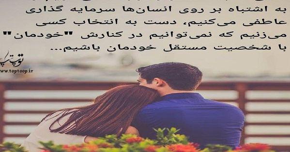 مجموعه شعر درباره زیبایی زن تــــــــوپ تـــــــــاپ Love Quotes For Her Text Pictures Text On Photo