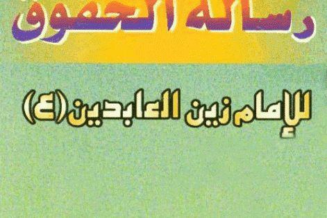 كتاب رسالة الحقوق Pdf كاملة مجانا ﺿﻤﻦ ﺳﻠﺴﺔ ﻧﺪوات ﺗﺤﺖ ﻋﻨﻮان ﻟﻴﺒﻘﻰ ﺧﻴﺮ ﺟﻠﻴﺲ أﻗﺎﻣﺖ ﻣﻜﺘﺒﺔ اﻟﺸﻴﺦ ﺑﻬﺎء اﻟﺪﻳﻦ اﻟﻌﺎﻣﻠﻲ اﻟﻌﺎﻣﺔ ﻓﻲ ﻣﺠﻤﻊ Download Url Redirection Pdf