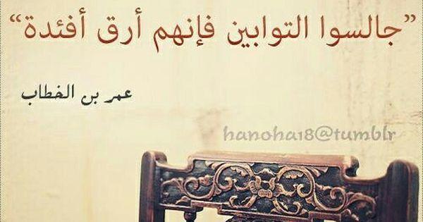 Pin By Tasneem On فاروق الامة Islamic Inspirational Quotes Islamic Quotes Beautiful Arabic Words