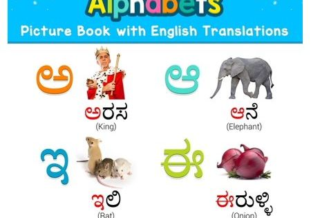 Teach Learn Basic Kannada Words For Children My First Kannada Alphabets Picture Book With English Translations Bilingual Early Learning Easy Teaching Kann In 2021 Alphabet Pictures Picture Book Easy Teaching
