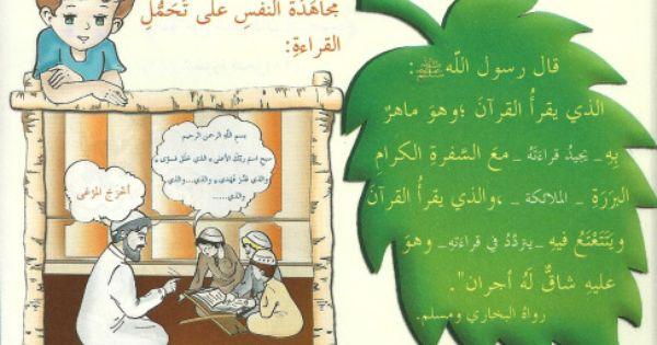 Pin By بسم الله الرحمن الرحيم On عربي Christmas Ornaments Holiday Decor School Frame