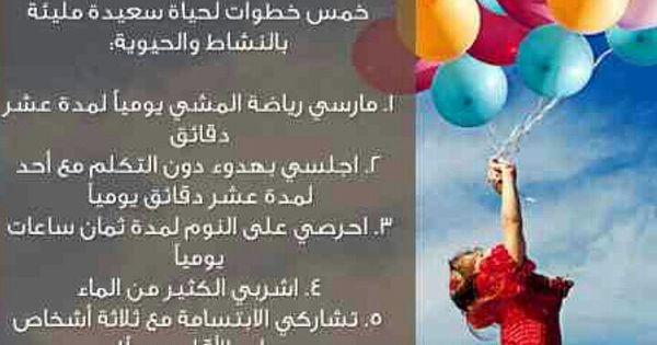 نصيحة اليوم من دنيا امرأة خمس خطوات لحياة سعيدة نصائح نصيحة حياة سعيدة حياة أفضل دنيا امرأة انستجرام انستغرام انستقرامي كويت كويتيات كويتي بحري