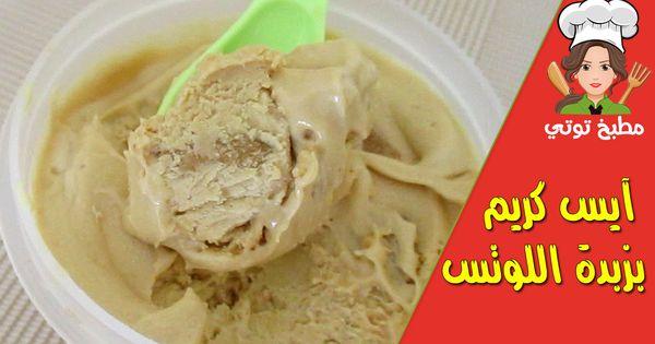 آيس كريم بزبدة اللوتس أو بكريمة البسكويت Ice Cream Desserts Food