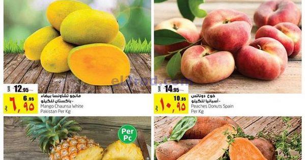 عروض لولو السعودية المنطقة الشرقية من 9 حتى 11 8 2020 In 2020 Sweet Potato Food Vegetables