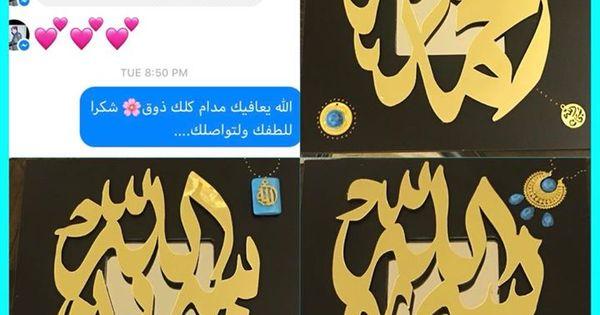 نشكر زبائن خطوط على مشاركتنا آرائهم ودعمهم المستمر خطوط أجمل لوحات الخط العربي عيد الأم لوحات خشبيات Calligraphy