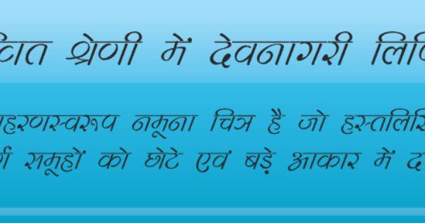 Download Devanagari fonts Kruti Dev and DevLys. | Handwriting Style ...
