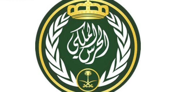 تقديم الحرس الملكي 1437 لجميع الرتب الآن وظائف تايم Military Jobs Sport Team Logos Juventus Logo