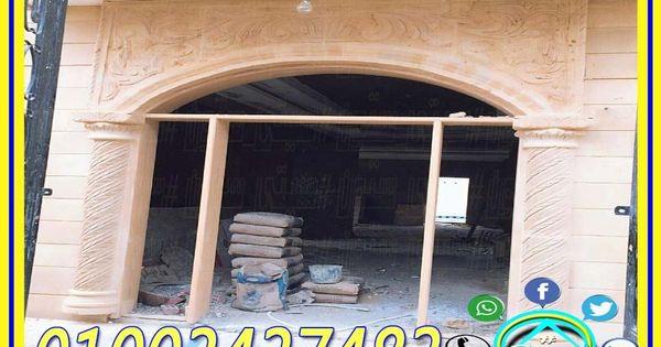 ديكورات مداخل بيوت حجر هاشمى 01003437483