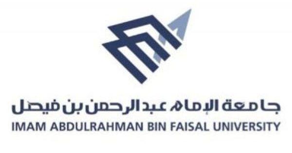 جامعة الإمام عبدالرحمن بن فيصل تعلن موعد المقابلة الشخصية للوظائف الإدارية والهندسية والحاسوبية صحيفة وظائف الإلكترونية University Nike Logo Logos