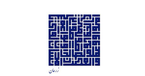الخط  الكوفي  خط  الخط العربي  الخط