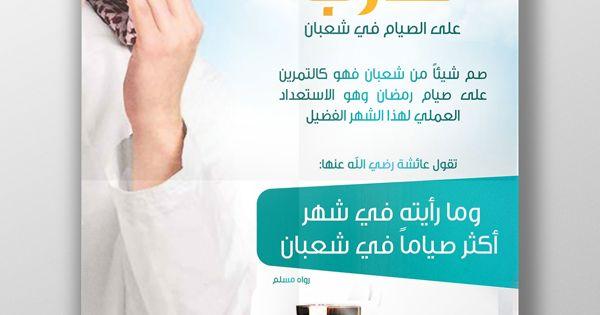 صيام شهر شعبان By Basil Rummo Via Behance Banner Design Islamic Design Brochure
