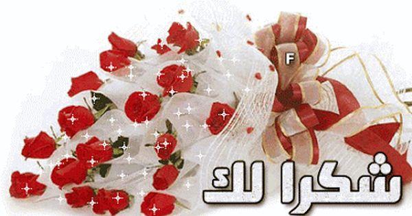 صور شكر 2020 عبارات شكر وتقدير خلفيات شكرا Flowers Gif Happy Birthday Flower Beautiful Bouquet Of Flowers