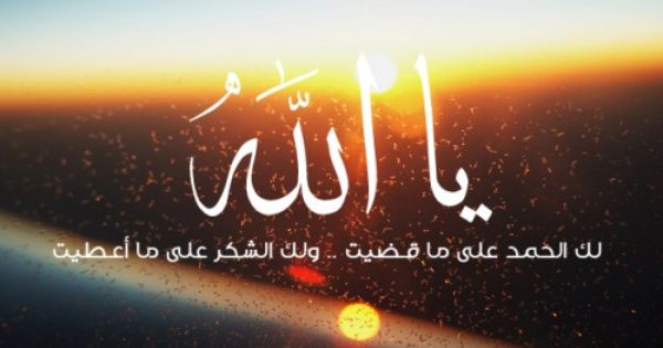 Sweet Remembrance For Allah On Sunsetيا الله لك Islamic Art And Quotes Islamic Art Allah Remembrance