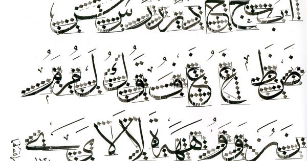 Thuluth letters arabesque pinterest arabic