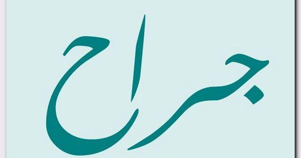 معنى اسم جراح وصفات الاسم الرضوض النفسية Jirah اسم جراح اسماء اسلامية اسماء اولاد Letters Symbols