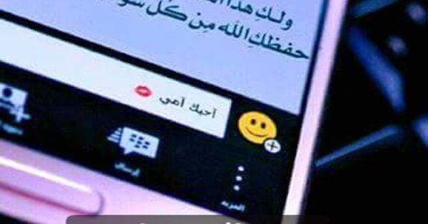 منشورات مكتوبة عن الام 2016 منشورات عيد الام مكتوبة جميلة Love You Mom Samsung Galaxy Phone Love You