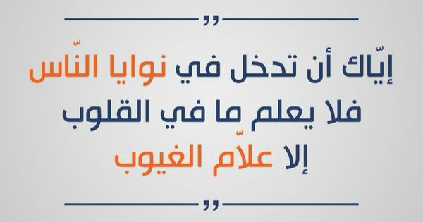 إياك أن تدخل في نوايا الناس Math Arabic Calligraphy Math Equations