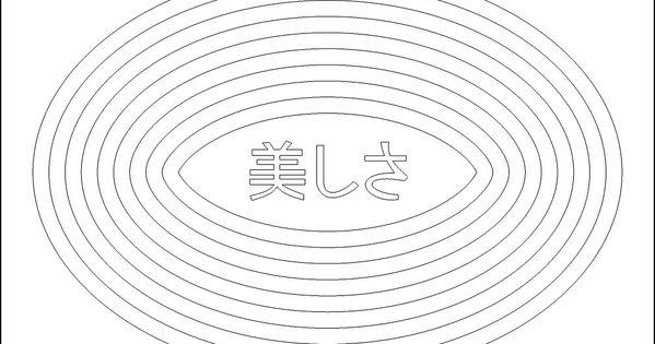 Segmentiert dekupiers ge auge sch ssel holzbearbeitung for Yin yang raumgestaltung