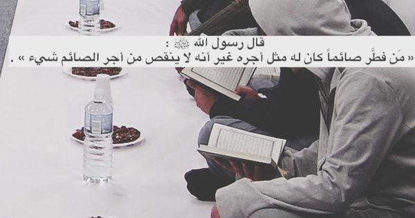 من فطر صائما في رمضان