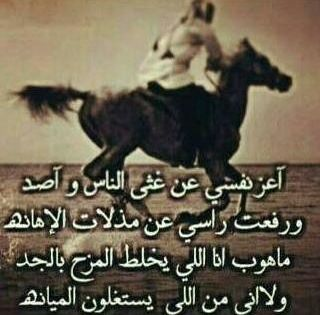 Pin By Omfaris On 10 Arabic Quotes Arabic Quotes Amazing Stories Arabic Words
