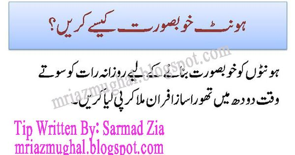 how to clean face skin in urdu