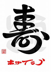 ござい 漢字 おめでとう ます