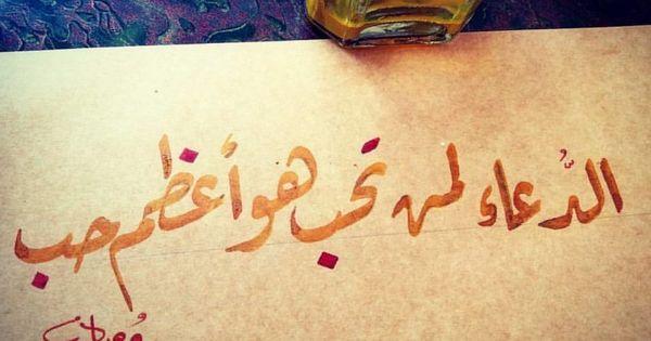 اجمل 20 دعاء لمن تحب أدعية مختارة للحبيب وللصديق Arabic Calligraphy Calligraphy