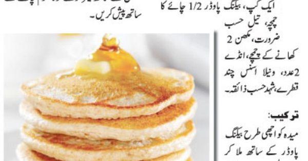 Plain Cake Recipes In Urdu: Cake Recipes In Urdu Pakistani