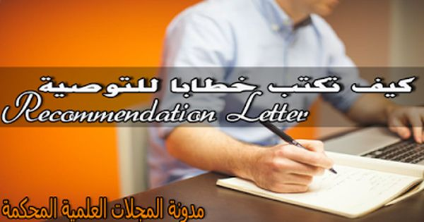Recommendation Letter خطاب التوصية Letter Of Recommendation Lettering