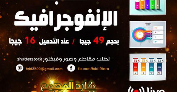 Pin By هجر القرآن خ سران On Online هارد المصمم العملاق Youtube
