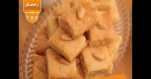 بسبوسة باللوز مطبخ منال العالم رمضان 2015 Sweet Recipes Food Cake Desserts