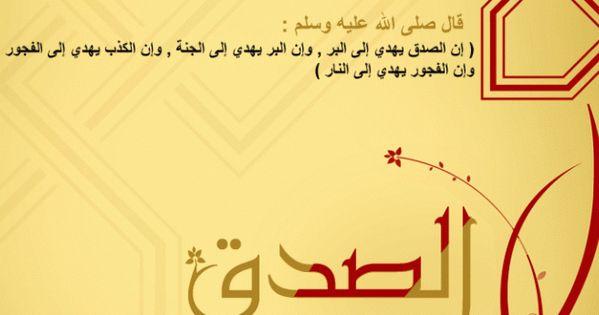 الصدق هي سمة أساسية من أهم السمات التي يجب أن يتصف بها الإنسان فهي سمة أساسية من السمات الحميدة وق Arabic Calligraphy Calligraphy