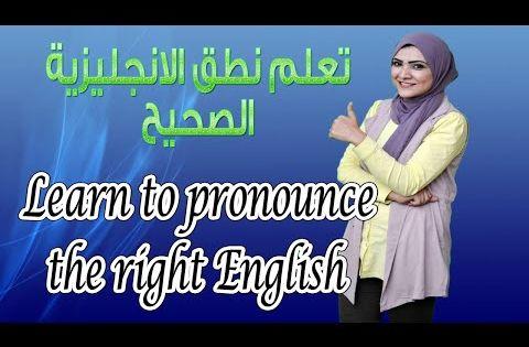 كيف اتعلم انجليزيى تعلم نطق الانجليزية الصحيح سلسلة تعلم النطق الصحيح Book Activities Books Activities