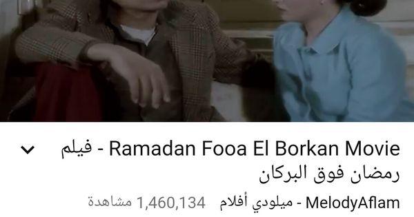 احنا في زمن بطاقة الإنسان فلوسه فلوسه وبس يا عليا Youtube Ramadan Online