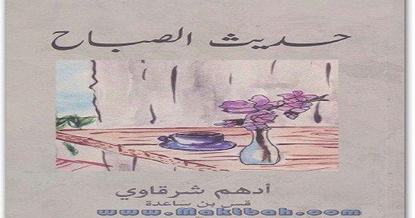 كتاب حديث الصباح أدهم شرقاوي المكتبة نت تحميل روايات كاملة Pdf كتب الكترونية Pdf Pdf Books Reading Pdf Books Arabic Books