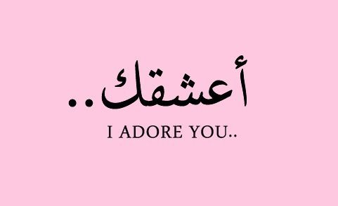 Image Uploaded By Gentle Touch Find Images And Videos About Love Quotes And Couple On We Heart It Arabic Quotes With Translation Arabic Quotes Love Words