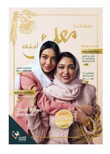 عروض صيدلية النهدي لعيد الام من 8 وحتى 21 مارس 2020 Mothers Day Offers Pharmacy Day
