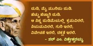 kannada quote v quote