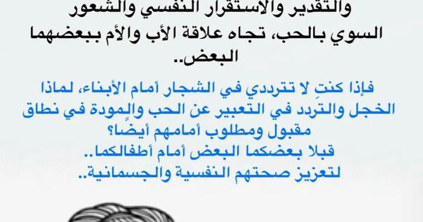 Pin By Sara7 On دروس Married Advice Love Quotes For Him Marriage Life