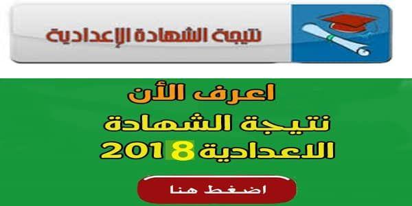رابط نتيجة الشهادة الإعدادية 2019 محافظة الاسكندرية الترم الأول برقم الجلوس Education Egypt Personal Care
