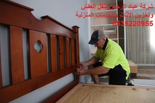 هل جربت الاستمتاع بنقل العفش 0535220955 معنا House Cleaning Company Moving House Furniture