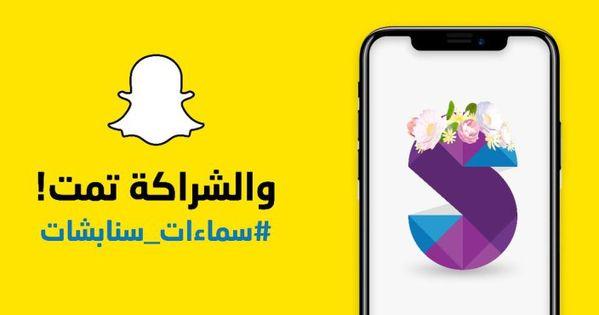 توقيع عقد شراكة بين شركة سماءات وسناب شات في المملكة السعودية New Technology Strategic Snapchat