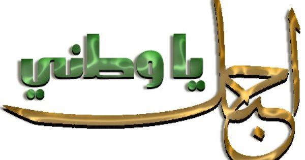 كلمات معبرة عن حب الوطن اجمل بنات Clip Art Arabic Calligraphy Calligraphy
