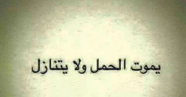 برج الحمل Funny Arabic Quotes Arabic Funny Arabic Quotes
