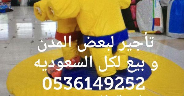تأجير وبيع ألعاب هوائية 0536149252 تأجير نطيطات ملاعب صابونية في الرياض جده الشرقيه مكه سعودي انجلــش Kids Rugs Kids Home Decor