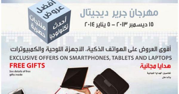 عروض جرير علي الهواتف حتي 5 يناير 2014 Cards Against Humanity Tablet Smartphone