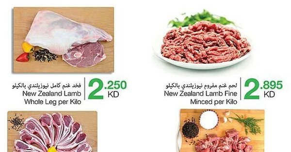Saveco سيفكو On Instagram كل يوم اثنين هو يوم تحطيم الاسعار في سيفكو Every Monday Is Shocking Prices Day In Saveco Lamb Beef Vegetables
