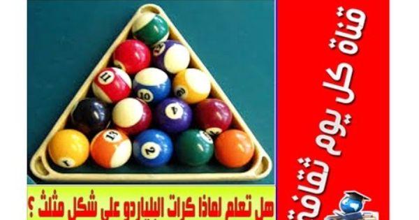 البلياردو هل تعلم لماذا كرات البلياردو على شكل مثلث ثقف نفسك Billiard Table Billiards Billiard Balls